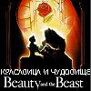 Мюзикл - Beauty and The Beast