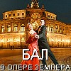 Шоу - SemperOpernBall